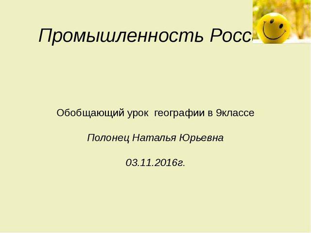 Промышленность России Обобщающий урок географии в 9классе Полонец Наталья Юрь...