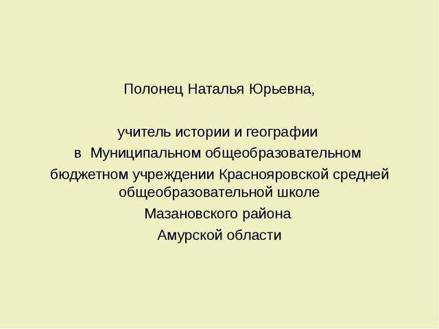 Полонец Наталья Юрьевна, учитель истории и географии в Муниципальном общеобр...