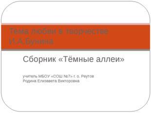 Сборник «Тёмные аллеи» учитель МБОУ «СОШ №7» г. о. Реутов Родина Елизавета Ви