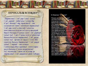 Лирикалық өлеңдер-қазақ халық өлеңдерінің табиғаты өзгеше бір түрі.Өйткені ө