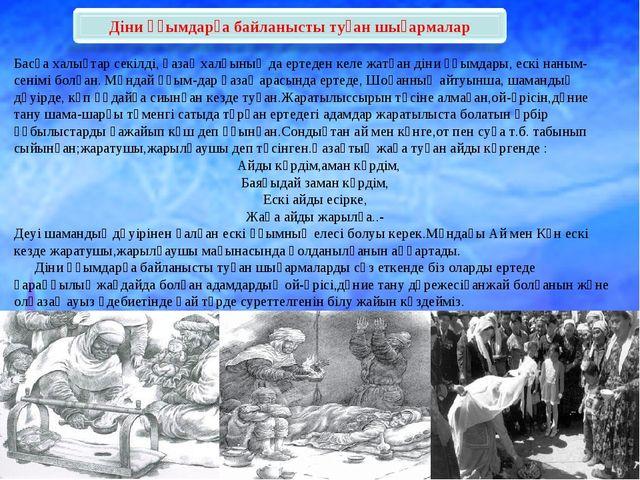 Басқа халықтар секілді, қазақ халқының да ертеден келе жатқан діни ұғымдары,...