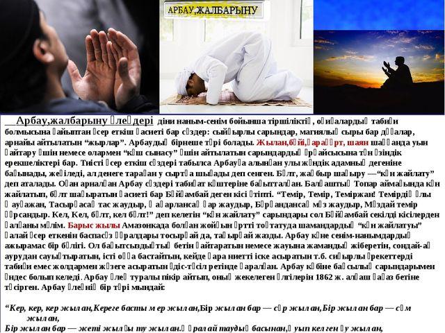 Арбау,жалбарыну өлеңдері діни наным-сенім бойынша тіршіліктің, оқиғалардың...