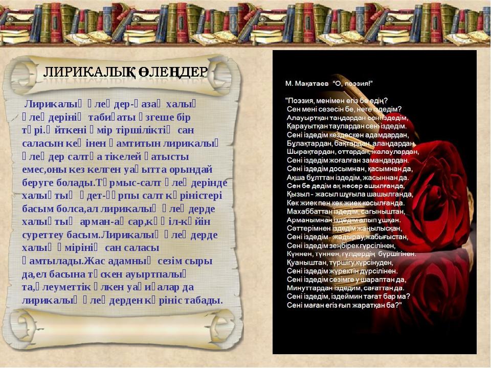 Лирикалық өлеңдер-қазақ халық өлеңдерінің табиғаты өзгеше бір түрі.Өйткені ө...
