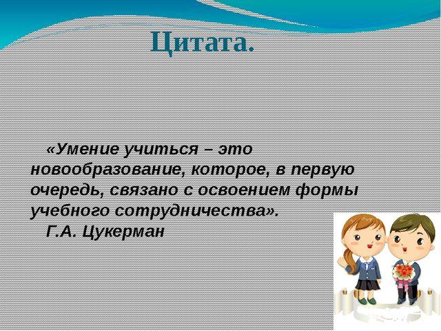 Цитата. «Умение учиться – это новообразование, которое,в первую очередь, свя...