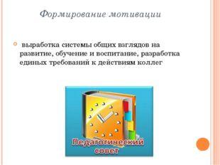 Формирование мотивации выработка системы общих взглядов на развитие, обучение