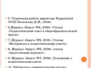 5. Творческая работа директора Кудровской ООШ Васильева Д.М., 2006г. 6.Журна