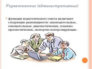 Управленческие (административные) функции педагогического совета включают сле