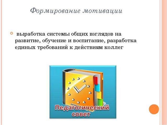 Формирование мотивации выработка системы общих взглядов на развитие, обучение...
