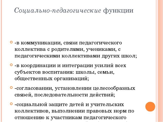 Социально-педагогические функции -в коммуникации, связи педагогического колле...