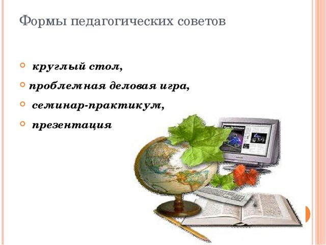 Формы педагогических советов круглый стол, проблемная деловая игра, семинар-п...