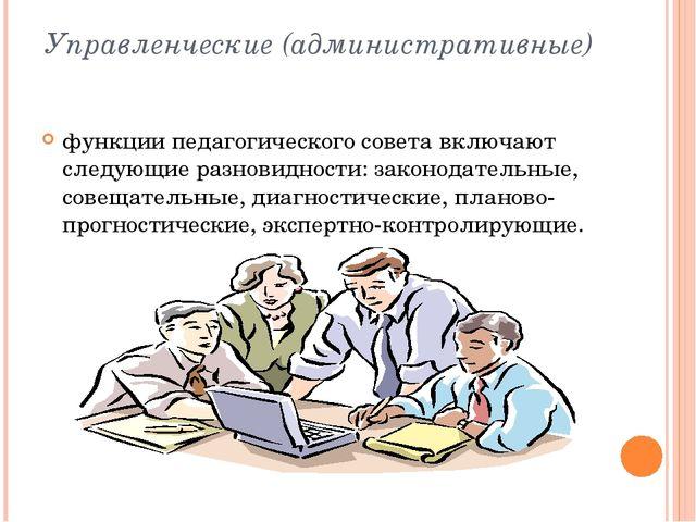 Управленческие (административные) функции педагогического совета включают сле...