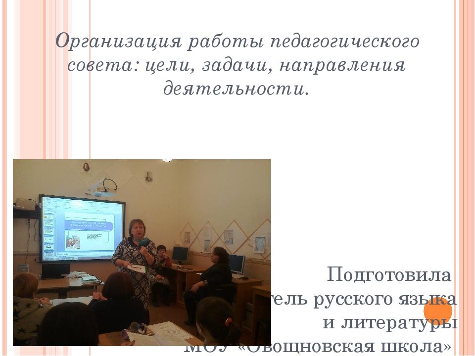 Организация работы педагогического совета: цели, задачи, направления деятельн...