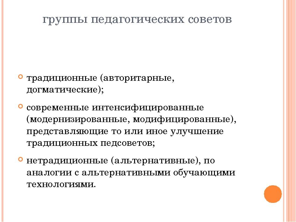 группы педагогических советов традиционные (авторитарные, догматические); со...