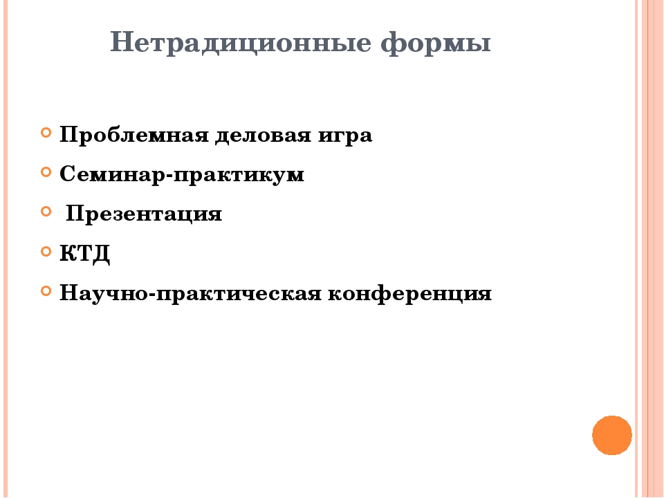 Нетрадиционные формы Проблемная деловая игра Семинар-практикум Презентация КТ...