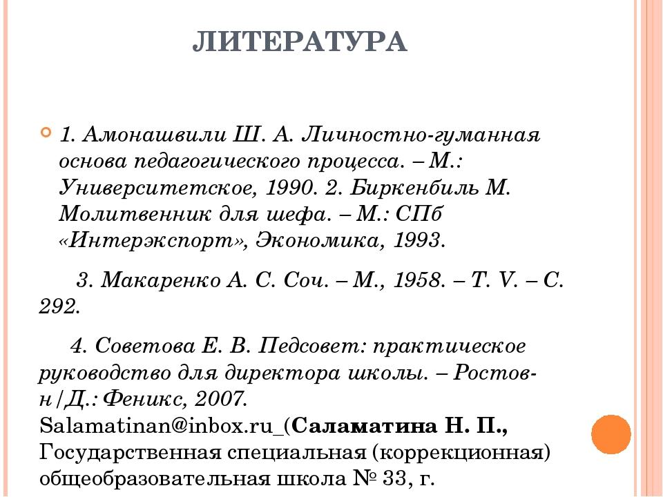 ЛИТЕРАТУРА 1. Амонашвили Ш. А. Личностно-гуманная основа педагогического проц...