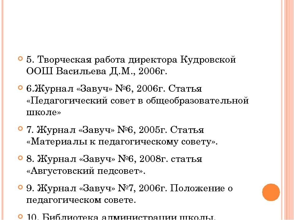 5. Творческая работа директора Кудровской ООШ Васильева Д.М., 2006г. 6.Журна...