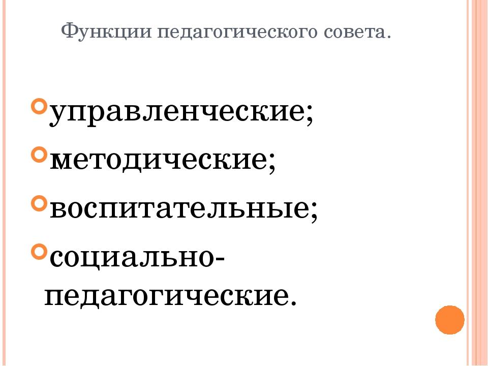 Функции педагогического совета. управленческие; методические; воспитательные...