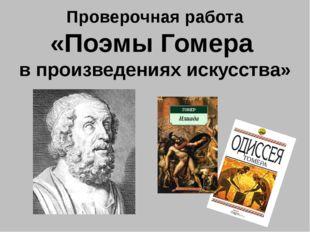 Проверочная работа «Поэмы Гомера в произведениях искусства»