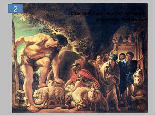 2 Якоб Йорданс «Спасение Одиссея и его спутников от циклопа Полифема»