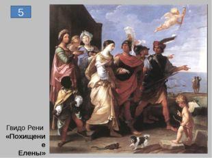 5 Гвидо Рени «Похищение Елены»
