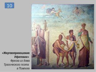 10 «Жертвоприношение Ифигении» Фреска из дома Трагического поэта в Помпеях