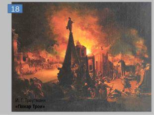 18 И. Г. Траутманн «Пожар Трои»