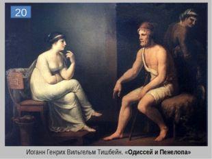 20 Иоганн Генрих Вильгельм Тишбейн. «Одиссей и Пенелопа»