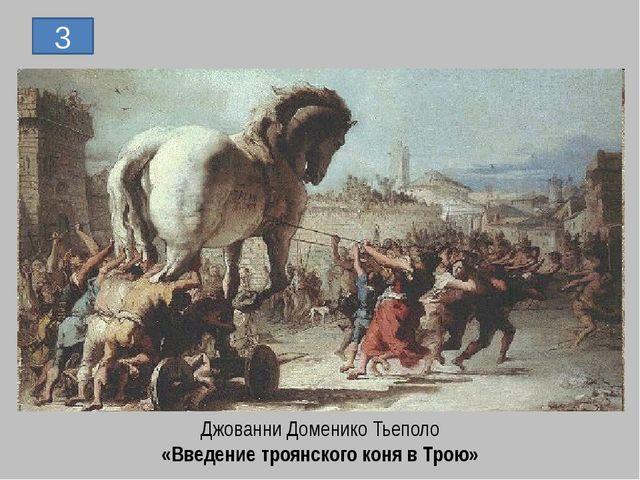 3 Джованни Доменико Тьеполо «Введение троянского коня в Трою»