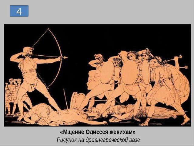 4 «Мщение Одиссея женихам» Рисунок на древнегреческой вазе