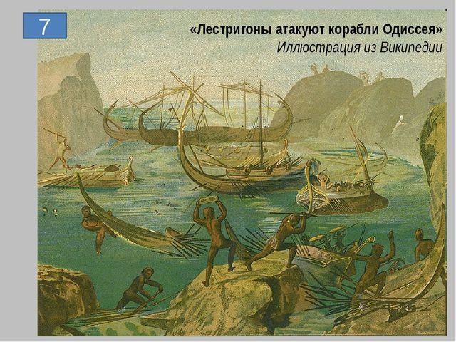 7 «Лестригоны атакуют корабли Одиссея» Иллюстрация из Википедии