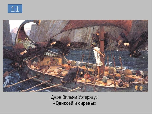 11 Джон Вильям Уотерхаус «Одиссей и сирены»