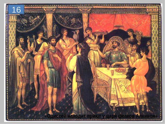 16 «Одиссей находит приют у царя феаков Алкиноя»