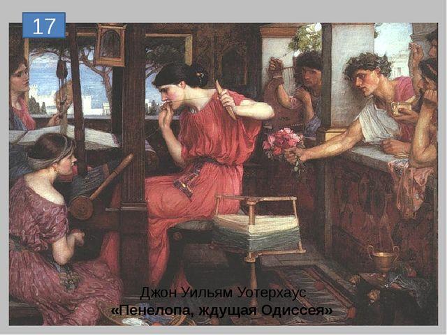 17 Джон Уильям Уотерхаус «Пенелопа, ждущая Одиссея»