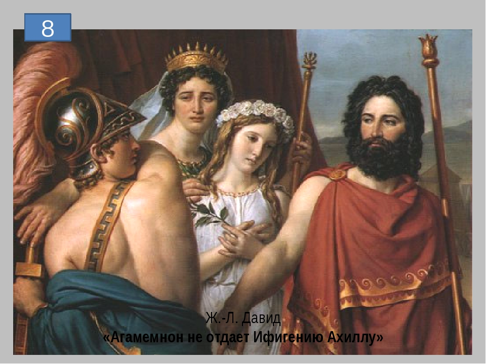8 Ж.-Л. Давид «Агамемнон не отдает Ифигению Ахиллу»