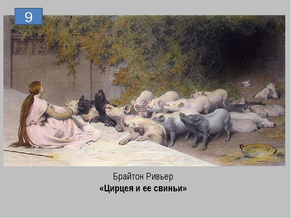 9 Брайтон Ривьер «Цирцея и ее свиньи»