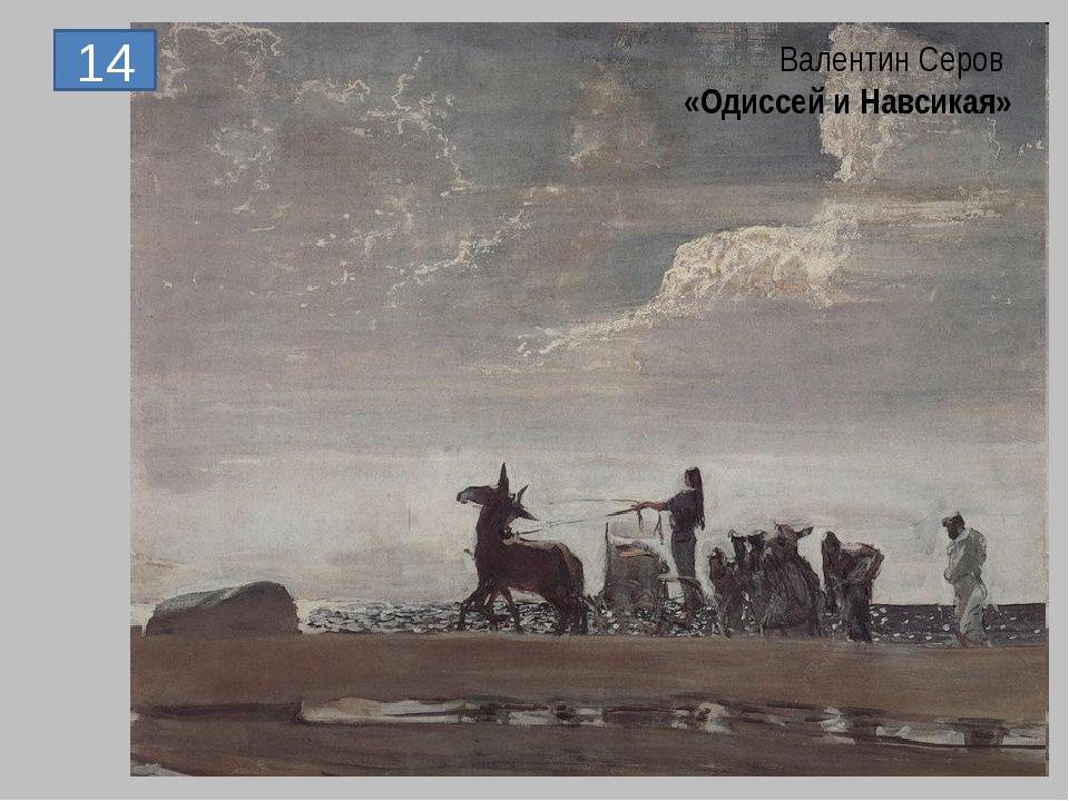 14 Валентин Серов «Одиссей и Навсикая»