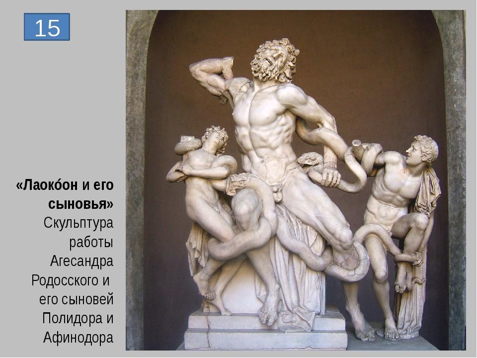 15 «Лаокóон и его сыновья» Скульптура работы Агесандра Родосского и его сынов...