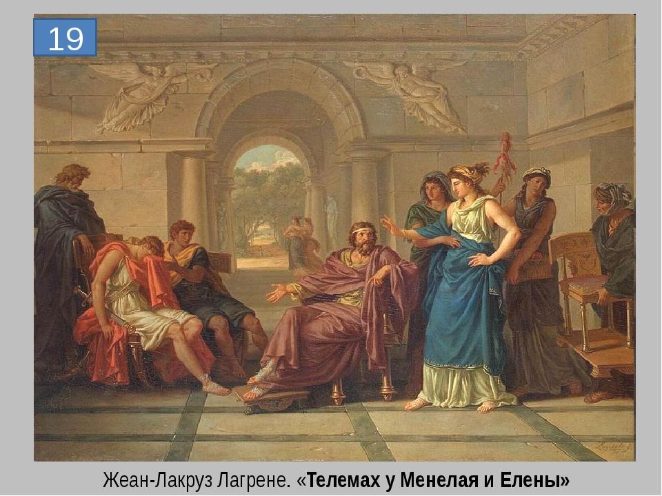 19 Жеан-Лакруз Лагрене. «Телемах у Менелая и Елены»