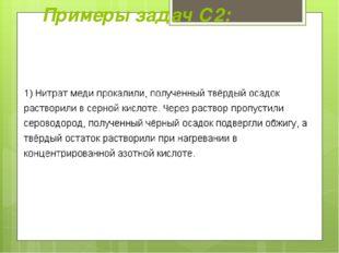 Примеры задач С2: