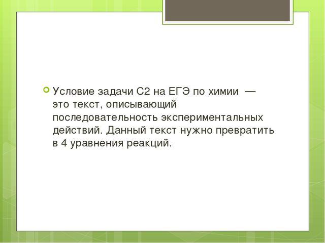 Условие задачи С2 на ЕГЭ по химии — это текст, описывающий последовательност...