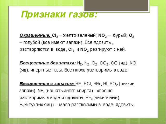 Признаки газов: