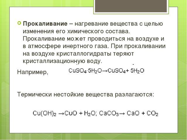 Прокаливание – нагревание вещества с целью изменения его химического состава....