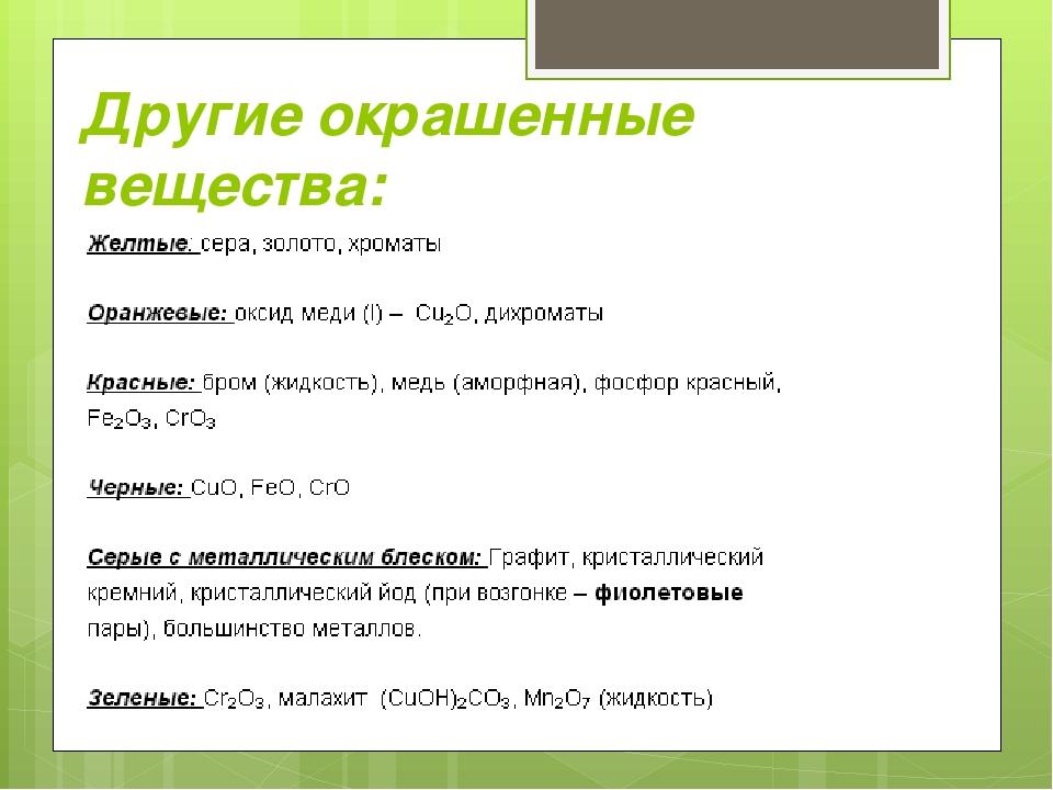Другие окрашенные вещества: