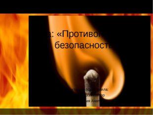 Тема: «Противопожарная безопасность. Презентацию подготовила: Педагог – орга