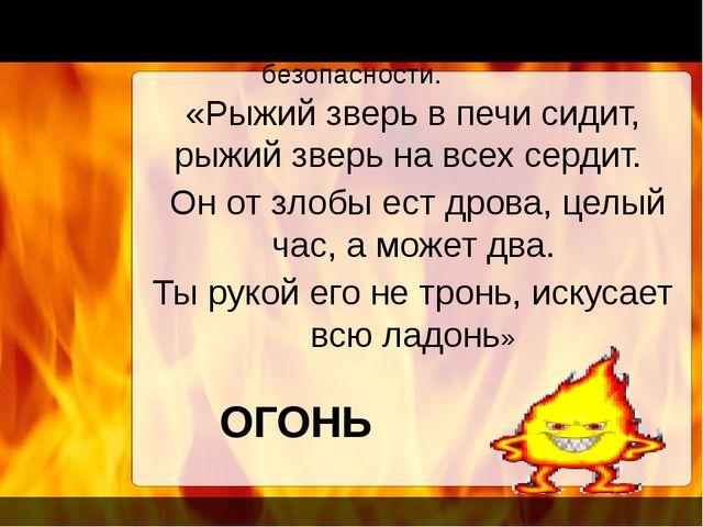 «Рыжий зверь в печи сидит, рыжий зверь на всех сердит. Он от злобы ест дрова,...