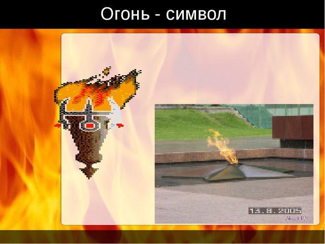 Огонь - символ
