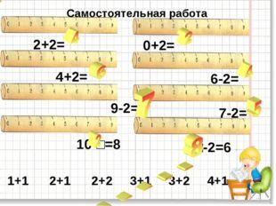 * 2+2= 0+2= 4+2= 6-2= 9-2= 7-2= 10-□=8 □-2=6 Самостоятельная работа 1+1 2+1 2