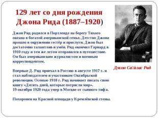 129 лет со дня рождения Джона Рида (1887–1920) Джон Рид родился в Портленде н