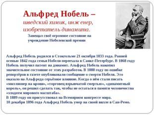 Альфред Нобель – шведский химик, инженер, изобретатель динамита. Завещал своё