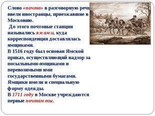 Слово «почта» в разговорную речь ввели иностранцы, приезжавшие в Московию. До